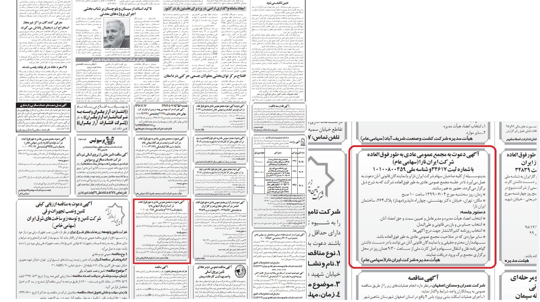 n2 - آگهی دعوت به مجمع عمومی عادی به طور فوق العاده شرکت ایران نارا(سهامی عام)